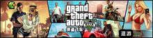 GTA侠盗飞车系列游戏合集专题 世界上最热销的游戏系列合集!