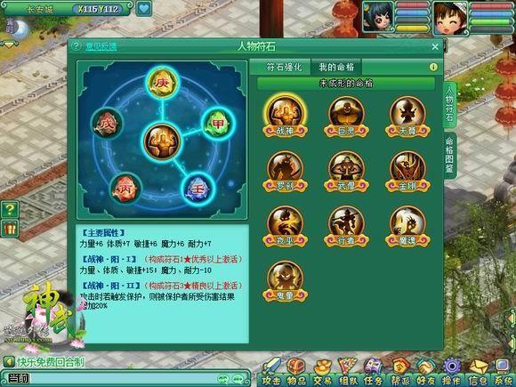 神武2最新图片