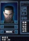孤膽槍手3:尖兵使命 簡體中文版