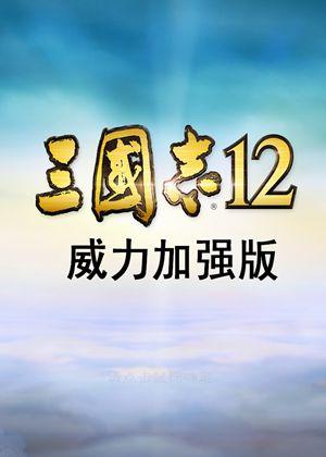 三国志12:威力加强版