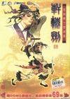 轩辕剑四简体中文版