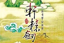 轩辕剑5:一剑凌云山海情图片
