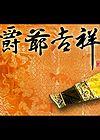 爵爺吉祥繁體中文版