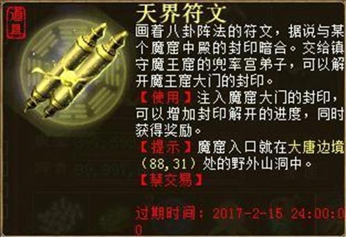 战斗新挑战 大话2免费版魔窟异动玩法来袭