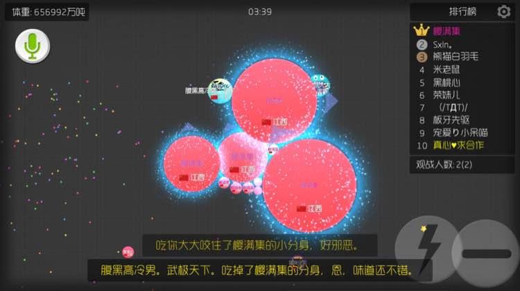 球球大作战电脑版图片