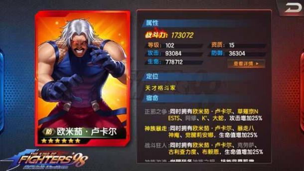 拳皇98终极之战-最强龟魂欧米茄・卢卡尔和真ZERO对比
