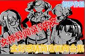 《女神异闻录5》中文剧情动画合集