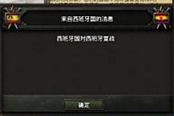 《钢铁雄心4》多米尼加打法图文战报