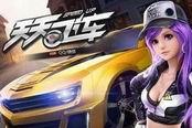 天天飞车-冰皇炫装属性简介 系统玩法介绍
