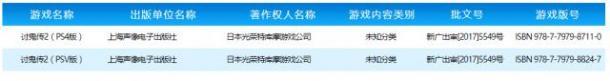 《我的世界》中国版和PS4/PSV版《讨鬼传2》过审