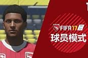 《FIFA 17》球员生涯模式解说视频