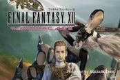 《最终幻想12》特殊强力武器属性图鉴及入手方式