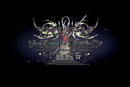 加速世界VS刀剑神域:千年的黄昏图片