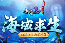 龙武2牌九场娱乐官网
