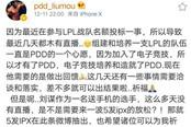 """绝地求生开挂风云录:PDD进军LPL,""""五五开""""麻辣烫关门大吉"""