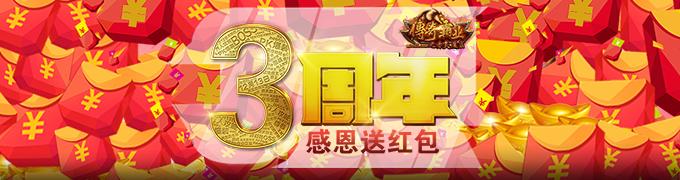 37《传奇霸业》三周年豪华庆典!