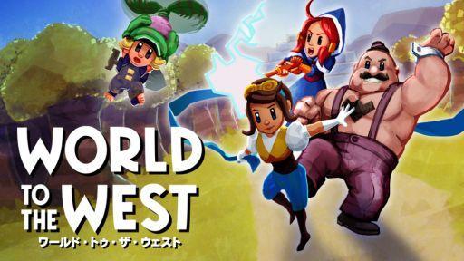 画风清新 动作解谜《西方世界》Switch版将上线