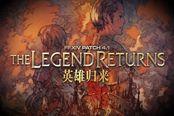 《最终幻想14》国服4.1宣传PV公开 1月23日上线
