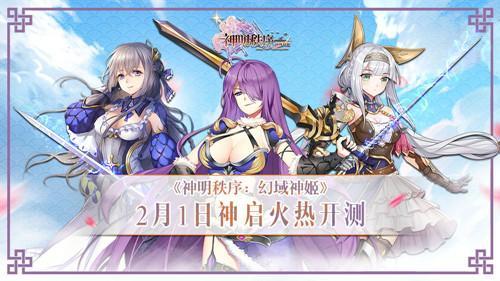 《神明秩序:幻域奇迹网页私服神姬》2月1日全线火热开测