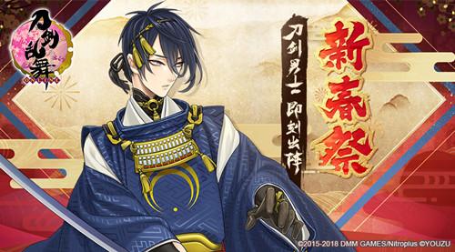 周年庆来袭!《刀剑乱舞-ONLINE-》刀剑新春祭开启