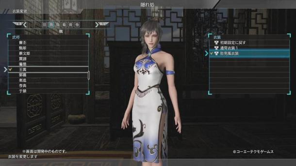 《真三国无双8》特典服装视频 女武将穿肚兜好美