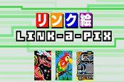 轻松连线停不下来 益智解谜《Link-a-Pix》将登3DS
