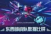 王者荣耀2018年KPL春季赛东西部战队数据比拼
