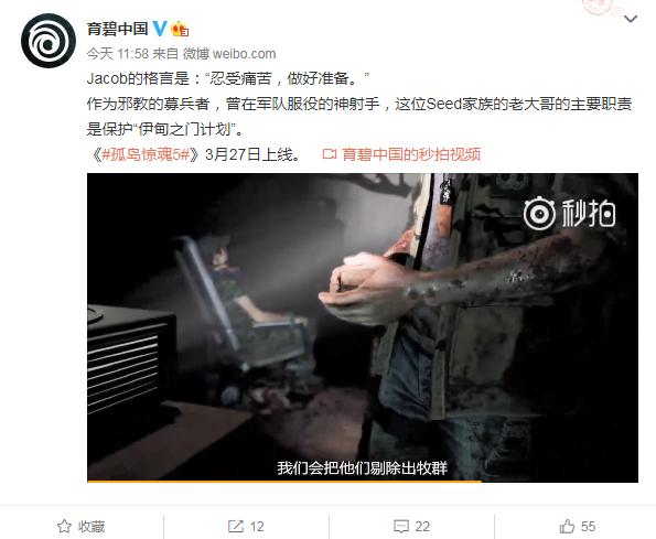 《孤岛惊魂5》中文预告 邪教暴力分子Jacob的格言