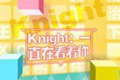《王者荣耀》XQ.Knight个人回忆录 奈特在看着你