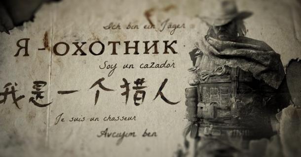 《猎杀:对决》发布更新档 现已支持简体中文