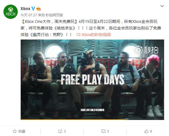 4月19日至22日 Xbox黄金会员免费玩《绝地求生》