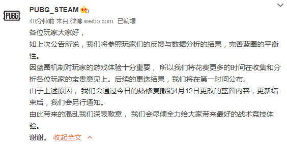 《绝地求生》官方害怕玩家流失 撤销4.12蓝圈更新