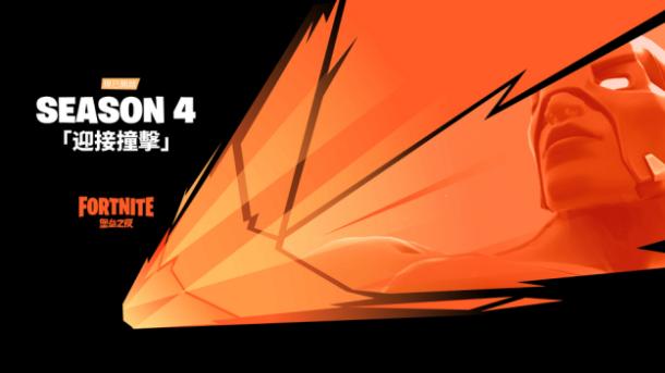 《堡垒之夜》中文版第四赛季更新开启 迎接撞击!