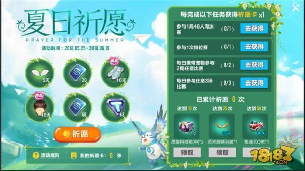 QQ飞车手游科技点获取渠道一览