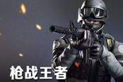 穿越火线:枪战王者-谁才是真正的AK之王 AK系列枪械测评
