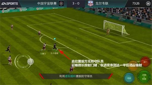 FIFA足球世界-射门技巧解析距离与抽射的联系