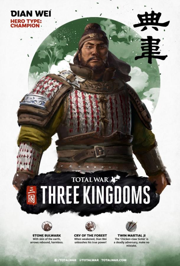 《全面战争:三国》典韦海报公布