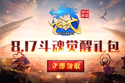 龙武2018