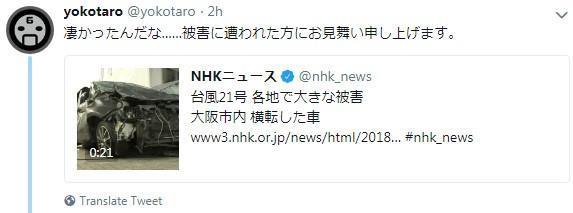 《尼尔》制作人分享台风袭击日本惨景 车都被掀翻了