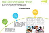 艾瑞发布2018年移动游戏行业报告 港股上市热到来IP游戏引关注