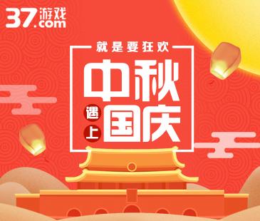 37游戏中秋国庆狂欢献礼!