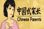 人民日报评《中国式家长》:适合一家人玩