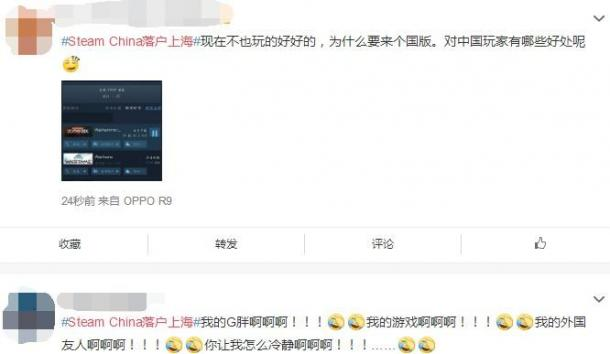 """Steam中国落户上海浦东""引发热议 玩家们心中慌不慌?"