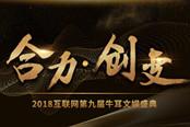 2018牛耳奖颁布 蓝港互动《黎明之光》(Daybreak Legends)摘获游戏领域年度最佳海外
