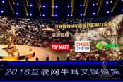 """中手游荣获第九届牛耳奖""""互联网领域年度最具影响力企业""""大奖"""