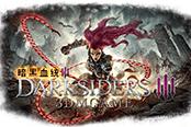 《暗黑血统3》全灵石精华残骸核心难民精金收集