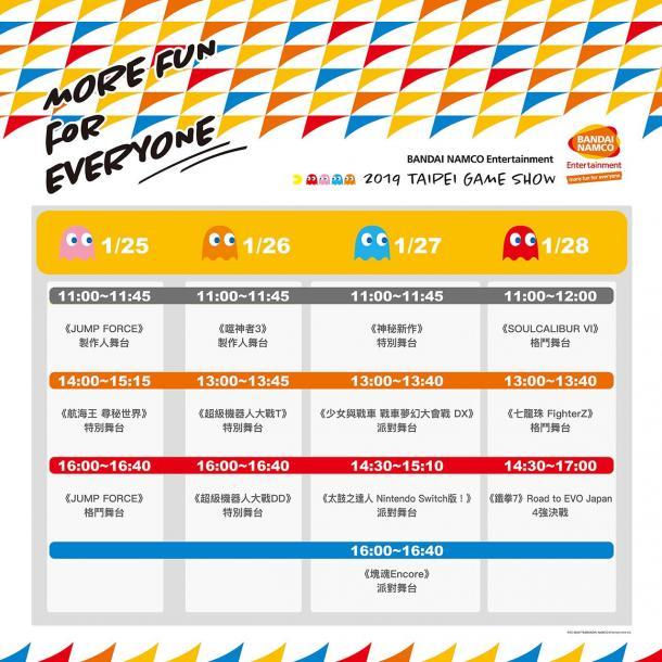 神秘新作?万代南梦宫发布2019台北电玩展活动日程表