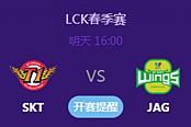 LCK揭幕之战打响,虎牙独播重组SKT新赛季首秀