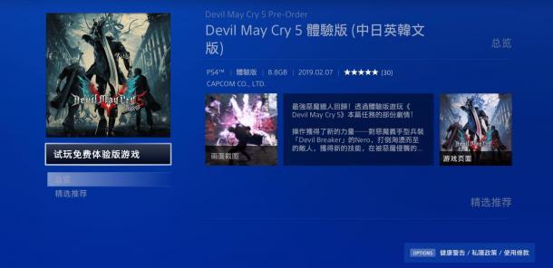 《鬼泣5》第二个试玩版现已上线 支持中文