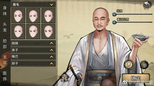 《金庸群侠传2》制作人公布新作捏脸截图 看玩家反映